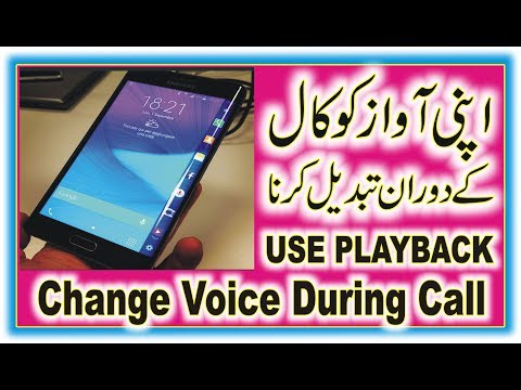 How to Change Voice Male to Female During Call Urdu