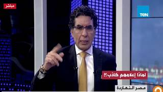 #x202b;إعلام الإخوان: مش هتلاقوا مكان في التعليم.. والحكومة والمصريون يردون على أكاذيبهم#x202c;lrm;