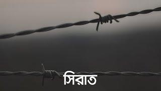 সিরাত (জীবন - মৃত্যু - জীবন, পর্ব ৮) | Bangla Islamic Reminder