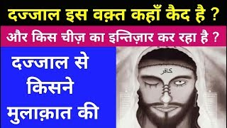 Dajjal - कहाँ कैद है और दज्जाल से किसने मुलाक़ात की || Dajjal Kaha Qaid Hai