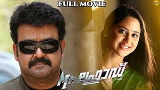 Mr. Fraud - മിസ്റ്റർ ഫ്രോഡ് Malayalam Full Movie    Mohanlal, Siddique    TVNXT Malayalam