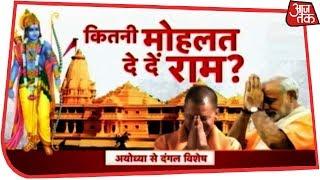 क्या राम मंदिर पर Yogi और Modi सरकार नाकाम हुई? देखिए Dangal Rohit Sardana के साथ