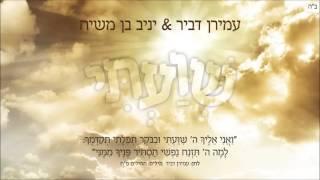 שועתי | עמירן דביר & יניב בן משיח | SHIVATI | Amiran Dvir & Yaniv Ben Mashiach