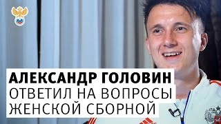 Александр Головин ответил на вопросы женской сборной! l РФС ТВ