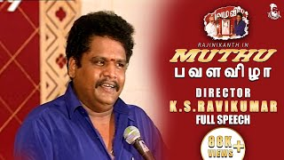Download Director K.S.Ravikumar's Speech at Muthu Silver Jubliee Function | Muthu4K | Rajinikanth Video