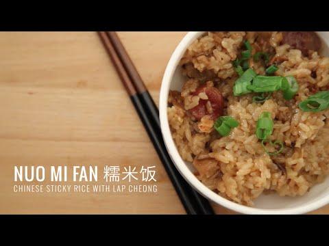Nuo Mi Fan 糯米饭 (Chinese Sticky Rice)