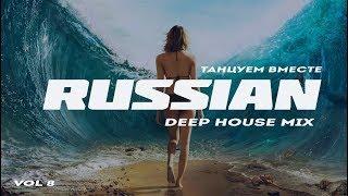 Russian Deep House 2018 | Русская Электронная Музыка Vol.8