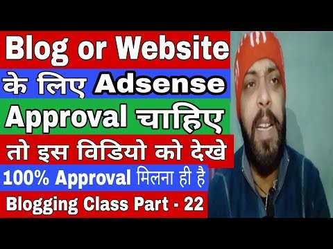 Best Tips | How to Get Google Adsense Approval for Blog or Website | Only in 5 Steps 2018