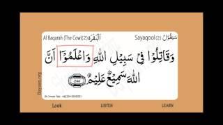 Surah Al Baqarah, The Cow, Surah 002, Verse 244, Learn Quran word by word translation