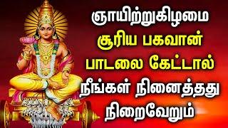 SUNDAY SPL SURYA BHAGAVAN TAMIL DEVOTIONAL SONGS | Powerful Suriya Bhagavan Tamil Devotional Songs