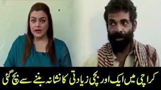 Karachi me ek larki Ziadti ka Nishana banne se Bach gayi
