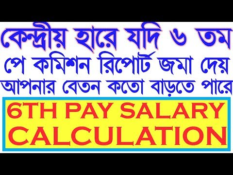 6TH PAY COMMISSION SALARY CALCULATOR,6th pay commission in westbengal by about technical