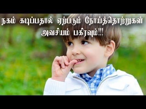 நகம் கடிப்பதால் ஏற்படும் நோய்த்தொற்றுகள் ! அவசியம் பகிரவும்  !!! |Tamil News|