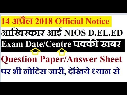 NIOS D.EL.ED Official News for Exam Centre/Date, Question Paper, Answer Sheet   Online Partner