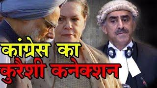 kulbhushan Jadhav केस में Pakistanकी पैरवी करने वाले वकील Khawar Qureshi ने की थी Congress की मदद