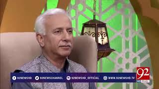 Jahan Roza e Pak Kher ul Wara he wo jannat nhi he to phir aur kiya hy | 27 May 2018 | 92NewsHD