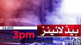Samaa Headlines - 3PM - 04 June 2019