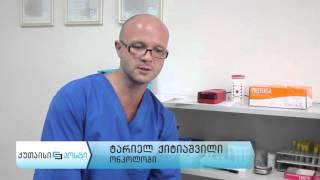 ავთვისებიანი სიმსივნეების მკურნალობა ქუთაისის ცენტრალურ საავადმყოფოში