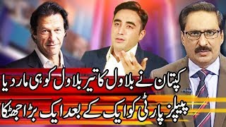 Kal Tak With Javed Chaudhary | 24 April 2019 | Express News