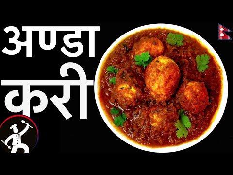 Egg Curry Recipe | अण्डा करी | How To Make Egg Curry | Yummy Food World  🍴 99
