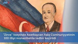 """""""Zirvə"""" liseyində Azərbaycan Xalq Cümhuriyyətinin 100 illiyi münasibətilə tədbir keçirildi"""