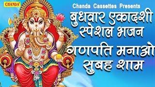 बुधवार एकादशी स्पेशल : गणपति मनाओ सुबह शाम | Tanushree | Most Popular Ganesh Vandana | Ganpati