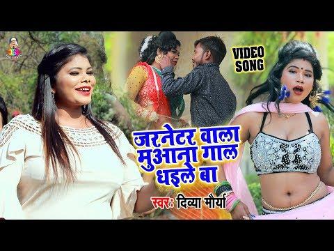 Xxx Mp4 Divya Maurya सबसे बड़ा ऑर्केस्टा गाना 2019 Video Song जरनेटर वाला मुआना गाल धइले बा 3gp Sex