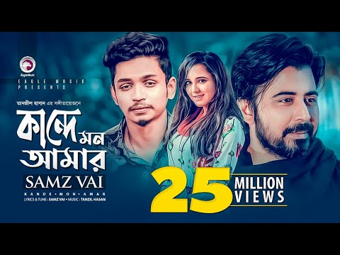 Xxx Mp4 Kande Mon Amar Bangla Song 2019 Samz Vai Afran Nisho Sabila Nur Cheka Kheye Beka Natok Song 3gp Sex