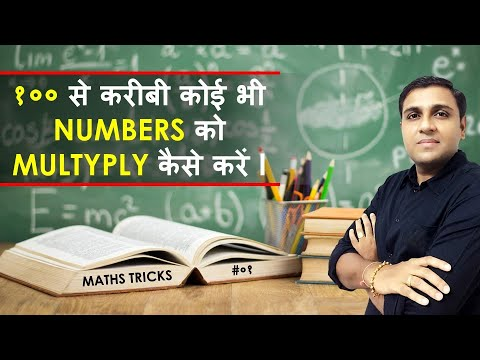 Secret Math Trick I How to Multiplying Numbers Close to 100 I Fast Math Trick (in Hindi)