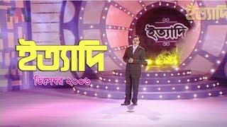 Ityadi - ইত্যাদি | Hanif Sanket | December - 2006 episode