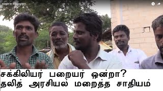 சக்கிலியர் பறையரின் அடிமையா? Are Chakkiliyars Paraiyars slaves?