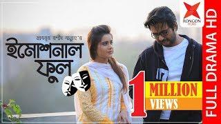 Emotional Fool | Apurba | Tanjin Tisha | Mabrur Rashid Bannah | Bangla New Natok 2019