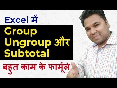 How to Use Excel Group Ungroup Subtotal in Hindi - MIS tutorial
