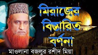 মেরাজের বর্ণনা New Bangla waz by Maulana Bazlur rashid Waj Mahfil মাওলানা বজলুর রশিদ মিয়া ওয়াজমাহফীল