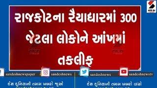 Rajkotના raiyadharમાં 300થી વધુ peoplને આંખમાં તકલીફ ॥ Sandesh News TV