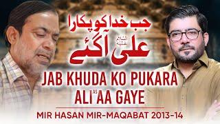 Mir Hasan Mir   Jab Khuda Ko Pukara Ali aa gaye   New Manqabat 2013-14 [HD]