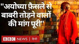 Ayodhya Verdict पर Supreme Court के पूर्व Justice Asok Ganguly ने उठाए सवाल (BBC Hindi)