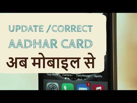 Update Aadhar card from Android mobile, aadhar card address change online, AADHAR CARD UPDATE STATUS