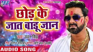 Pawan Singh (2018) सुपरहिट होली गीत - Chhod Ke Jaat Badu Jaan - Holi Hindustan - Bhojpuri Holi Songs