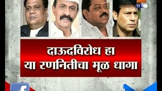 Four Don : To Come Under One Roof Of Jail Against Dawood