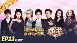 [ENG SUB] Singer2020 EP12 Final Full: The Battle of the Singer King Sets off a Showdown