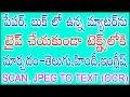 Telugu, Hindi, English OCR (Convert Scan, Jpeg files To Text files)