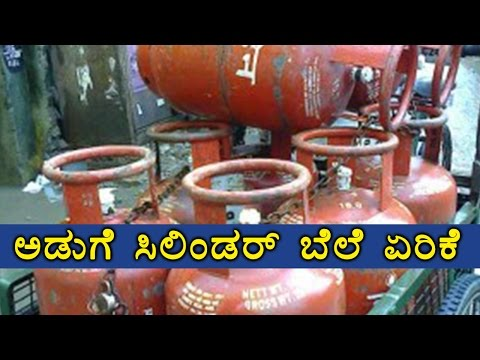 Domestic LPG Cylinder Price Hiked To 5.57 Rs | Oneindia Kannada
