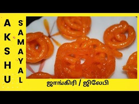 ஜாங்கிரி / ஜிலேபி - தமிழ் / Jangiri / Jilebi - Tamil