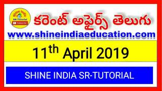 14th April 2019 Current Affairs in Telugu || Shine India