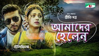 Amader Helen   Bangla Telefilm   Nusrat Imroz Tisha   Shipan Mitra   Channel i TV