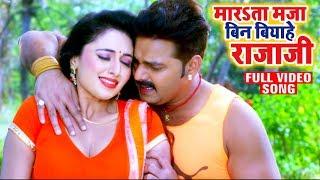 Pawan Singh || बिन बियाहे राजा जी || (FULL VIDEO SONG) Mani Bhatta || Superhit Bhojpuri Song 2019