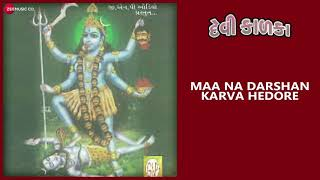 Maa Naa Darshan Karwaa | Full Audio | Devi Kalka | Gujarati Devotional Songs