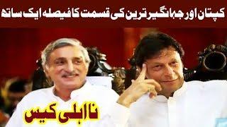Imran Khan Aur Jahangir Tareen Ki Qismat Ka Faisla Aik Sath - Headlines 12 AM 19 October 2017