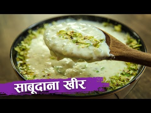 साबूदाना खीर | How To Make Sabudana Kheer | Navratri Recipe | Kheer Recipe In Hindi | Seema